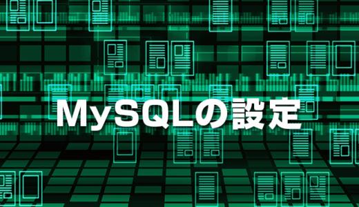 エックスサーバーでMySQL(データベース)を設定する方法