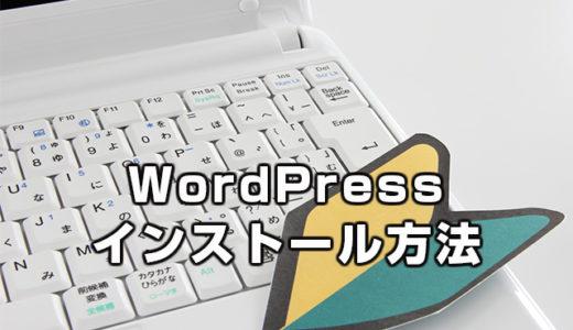 WordPressをエックスサーバーで自動インストールする方法