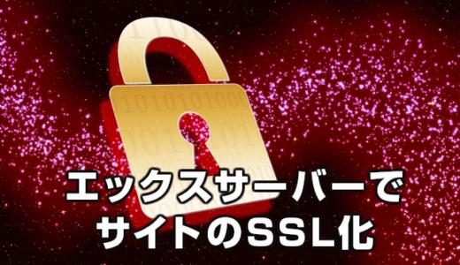 サイトを無料でSSL化する方法【エックスサーバー】