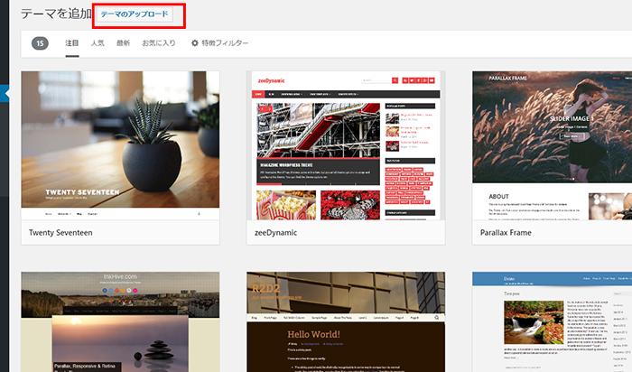 WordPressのテーマを変更する手順