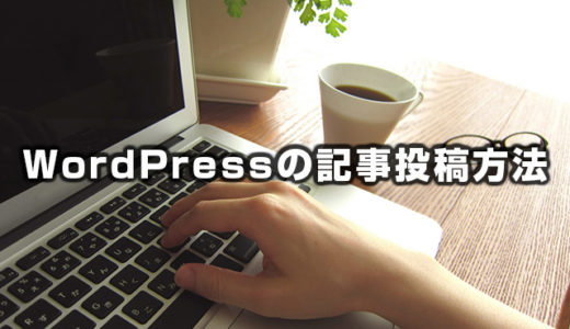 WordPressの記事投稿方法