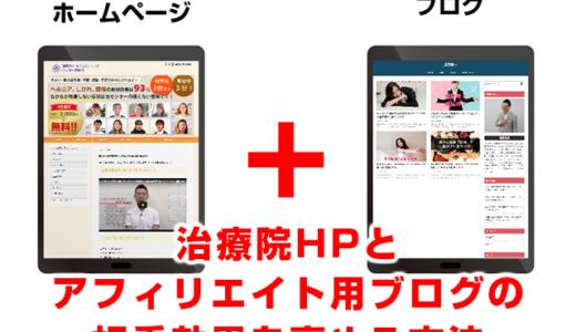 治療院HPとアフィリエイト用ブログの相乗効果を高める方法