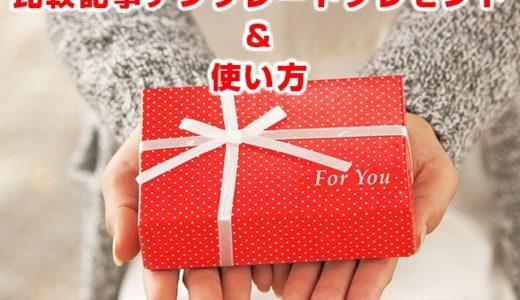 比較記事テンプレートプレゼント&使い方